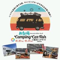 東北キャンピングカーフェアご来場ありがとうございました!
