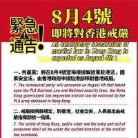 香港戒厳令実施はあり得るか?