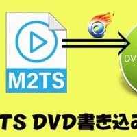 【M2TS DVD書き込み】無料でM2TS動画ファイルをDVDにオーサリングするフリーソフトおすすめ