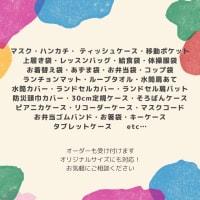 入園入学フェアのお知らせ