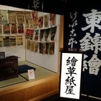 地域の文化財/浮世絵をうる・つくる・みる(日比谷図書文化館)