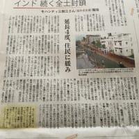 インド続く全土封鎖(モハンティ三智江/福井新聞掲載記事)