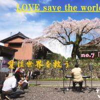 「煌めきの刻 ~令和に捧げる~」LOVE save the world ~愛は世界を救う~ project 第七弾!