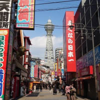 大阪へ行ってきました!