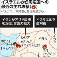 イスラエル、17日総選挙 問われる対イラン・ヒズボラ及びパレスチナ強硬路線と宗教政党影響力