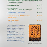 浩宮(徳仁)さんも還暦ですね。おめでとうございます。『明治政府がつくった天皇という記号』は、本日発売です。