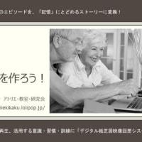 自分の、デジタル紙芝居を作ろう!~デジタル紙芝居研究会