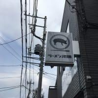 友人吉田氏と麺を啜る(27) ラーメン池田 茨城県古河市