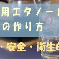 消毒用エタノールの作り方 簡単・安全・衛生的(動画あり)改訂版