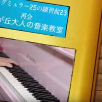 再会 ブルグミュラー25の練習曲 23  自由が丘大人の音楽教室 ピアノ演奏 伊藤紘人