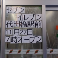 代田橋駅前にセブンイレブン