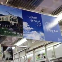 がんばれ!上田電鉄