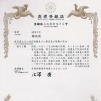 遺言書・ブログ407・SNS/江澤廣・作詩家/舞氣流(マイケル)・氣天流/獅子舞