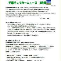 千葉チャプターニュース4月号