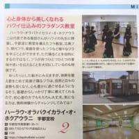 タウン情報誌Mia