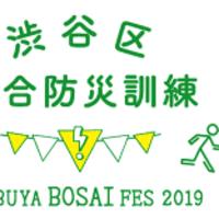 ☆甲府のPR☆ @ SHIBUYA BOSAI FES 2019