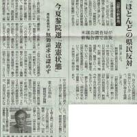 #akahata 1票格差 今夏参院選「違憲状態」/高松高裁判決 無効請求は認めず・・・今日の赤旗記事