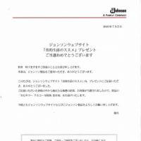 新規当選 カビキラー アルコール除菌 食卓用/ジョンソン