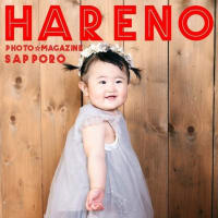 6/23 微笑みcute girlちゃん♫ 札幌豊平区写真館フォトスタジオハレノヒ