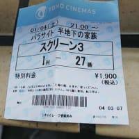 韓国映画「パラサイト半地下の家族」