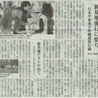 #akahata 新基地強行に怒り 日本平和委が沖縄連帯行動/新共通テストやめて 市民がシンポ「負担大きい」・・・今日の赤旗記事