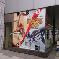 恐竜博2019(国立科学博物館)