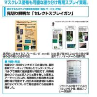 「中小企業新ものづくり・新サービス展」大阪会場にShimada Appli合同会社出展