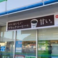 【ファミマカフェ】このおいしさ わかる? わからない?