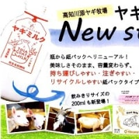 高知川添ヤギ牧場の 高知の山羊ミルク ~リニューアル