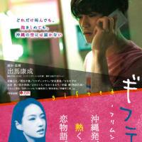「ギフテッド フリムンと乳売り女」、現代の夜の沖縄をリアルに描く!