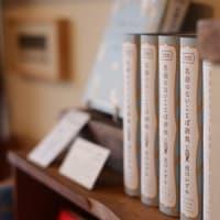 出口かずみさんのあたらしい本「名前のないことば辞典」完成いたしました。