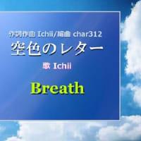 空色のレター(オリジナル)【Off Vocal(カラオケ)】歌ってね