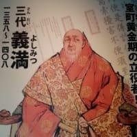 2019夏休み旅行:室町将軍(九州国立博物館)