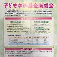 体験活動・読書活動を推進する団体対象!5/1(金)「子どもゆめ基金」の2次募集が始まります!