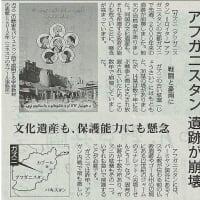 #akahata アフガニスタン 遺跡が崩壊/文化遺産も、保護能力にも懸念・・・今日の赤旗記事