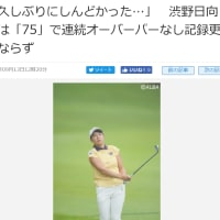日本女子プロオープン at チェリーヒルズゴルフクラブ