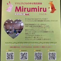 Mirumiruの新しいチラシができました♪