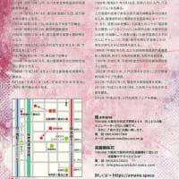 ジョーラク桜花 古典芸能の誘い。