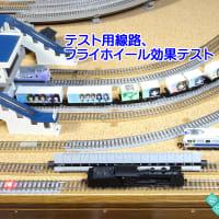 ◆鉄道模型、テスト用線路、フライホイール効果テスト