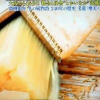 大阪府のTI 高槻さんぽ③ 「冬の風物詩 240年の歴史ある寒天づくり」