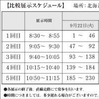 【セプテンバーセール2020(September Sale)】の「事前公開資料」が公開!