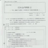大垣市立青墓小学校は、地区運動会を「学校行事」にしないと明言 ~9月22日のブログの追記