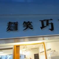 麺笑「巧真(たくま)」に初~~最近できました~