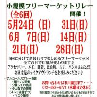 フリーマーケットリレー 明日最終!雨天決行!