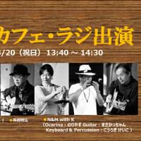 「Pekoのカフェ・ラジ」に出演しました。
