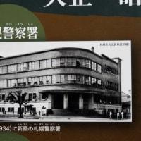 札幌・街の一コマ : 札幌中央警察