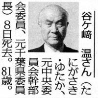 勇気と強さと暖かさをもって、生涯を社会変革にかけた、谷ヶ先温さん