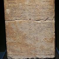 ミュージアム巡り ANCIENT EGYPT ウプウアウトメスのステラ