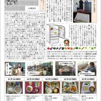 こども食堂「養老交流型 ととろ食堂」新聞2019年4月号