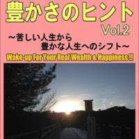 豊かさのヒント Vol.2 ~苦しい人生から豊かな人生へのシフト~ リリース!!!